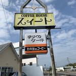 コーヒーハウス スイート - 看板