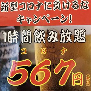 ★新型コロナに負けるなキャンペーン★
