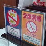餃子の王将 - 全席禁煙、嬉しいー\(^o^)/