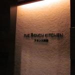 フレンチ キッチン -