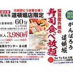 大起水産回転寿司 - 料理写真:寿司食べ放題