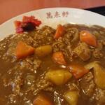 萬来軒 - 野菜がゴロゴロ、お肉たっぷりのカレーライス。他にはない旨さ。