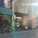 萬来軒 - 人通りの多い通り沿いにあります。
