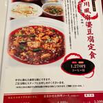 Chuugokuryouritouen - 人気No.1ランチメニュー四川風麻婆豆腐