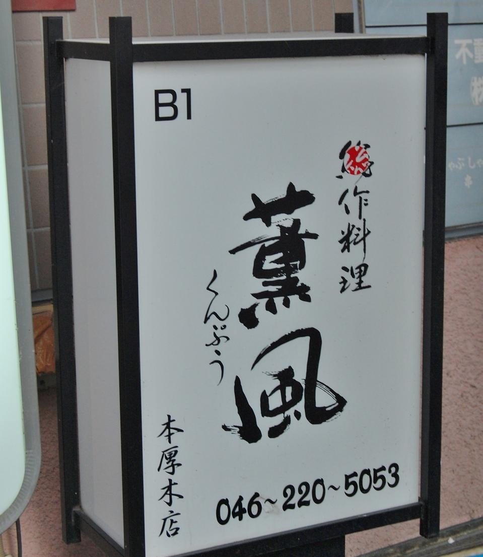 薫風 本厚木店