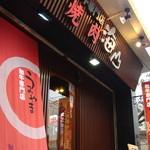 海山 - 赤い看板が目印のお店です!