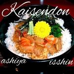 真一心 - 料理写真:当店1番人気の長芋たっぷりの創作海鮮丼