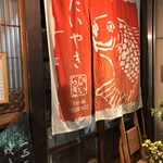 たいやき ひいらぎ - 赤い暖簾が目印