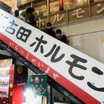 江古田ホルモン - お店は2階!