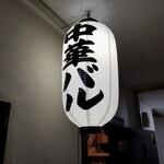 Chuukabarusakurai - 入口の提灯