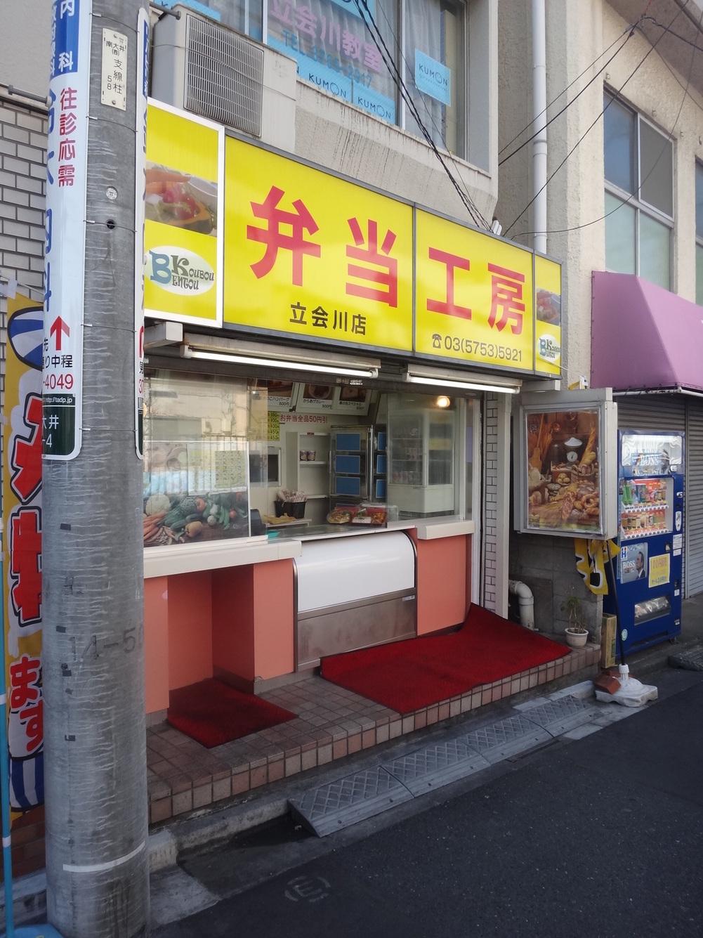 弁当工房 立会川店