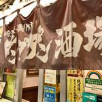 ダンダダン酒場 -
