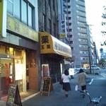 中華料理 東海飯店 -