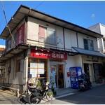 横浜ラーメン 北村家 - 外観。