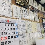 ウトロ漁協婦人部食堂 - 壁の色紙