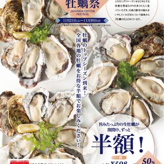 11/21(土)~11/30(月)日本全国牡蠣祭り特別価格