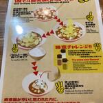 スパイス食堂サワキチ 梅田兎我野町店 -