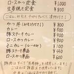 Butanikusemmombutaya - メニュー