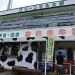 伊豆手作り菓子工房グリーンヒル土肥 - 【2012.7追加写真】外観
