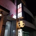 Chuukabarusakurai - ビル外観