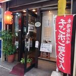 昭和軒 - 原宿通りの竹下通り側入口近く、すぐ右側。