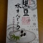 木曽屋本舗 - 黒豆みずまんじゅうパッケージ