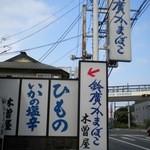 木曽屋本舗 - 道路際の看板