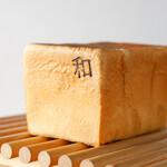 銀座の食パン ~和~ 1.5斤