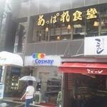 あっぱれ食堂 - 西新中央商店街