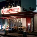 DRAGON酒家 - 外観写真:お店の外観です!!