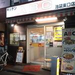 Kicchinebishi - キッチンABC 池袋東口店