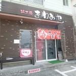 麺工房 きわみや - 2012.07店舗外観