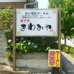 麺工房 きわみや - 2012.07店舗看板
