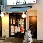 梅田食堂 -