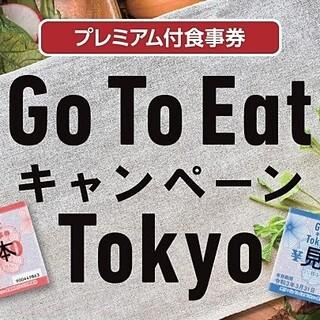 GoToイートTokyo食事券取扱店