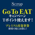 スクロップ コーヒー ロースターズ - 料理写真:Go To EATキャンペーン対象店