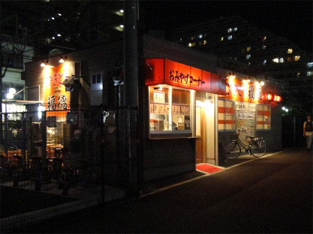 福徳 昭島北口店