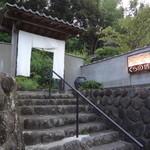 くらの坊 - 石段の上に門