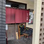 141103335 - お店入口。