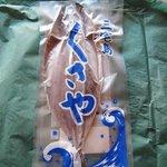 清漁水産 - 料理写真:真空パックされた「くさや」