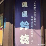 鈴徳 - 魚屋 鈴徳