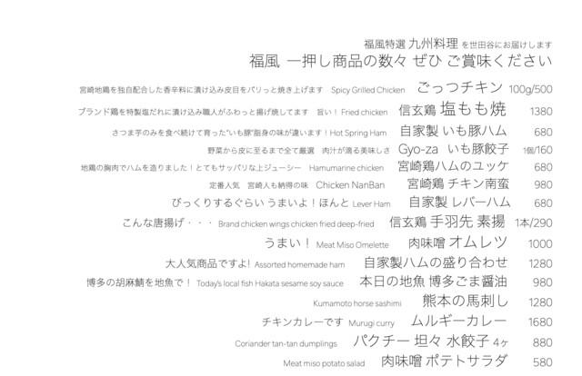 九州料理 福風の料理の写真