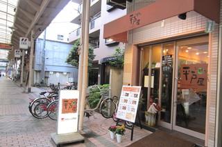 びすとろ平戸屋 - 春日野商店街中です。