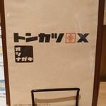 トンカツ X - その他写真:メニュー
