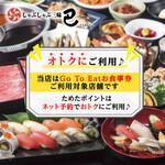 しゃぶしゃぶ・寿司食べ放題・飲み放題 巴 - その他写真: