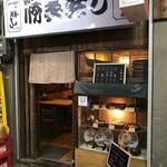 勝美寿司 - '20/11/19 店構え