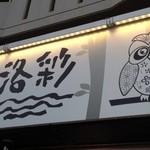 14114565 - 店頭の看板、テナントでした。西洋料理コションの隣でした。
