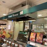 ステーキハウス 蜂 - お店は博多阪急の地下一階にあります。