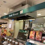 ステーキハウス 蜂 - 博多阪急の地下にあるステーキハウス蜂の博多阪急店です。