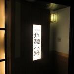 ますたに - 京都駅併設の伊勢丹10階